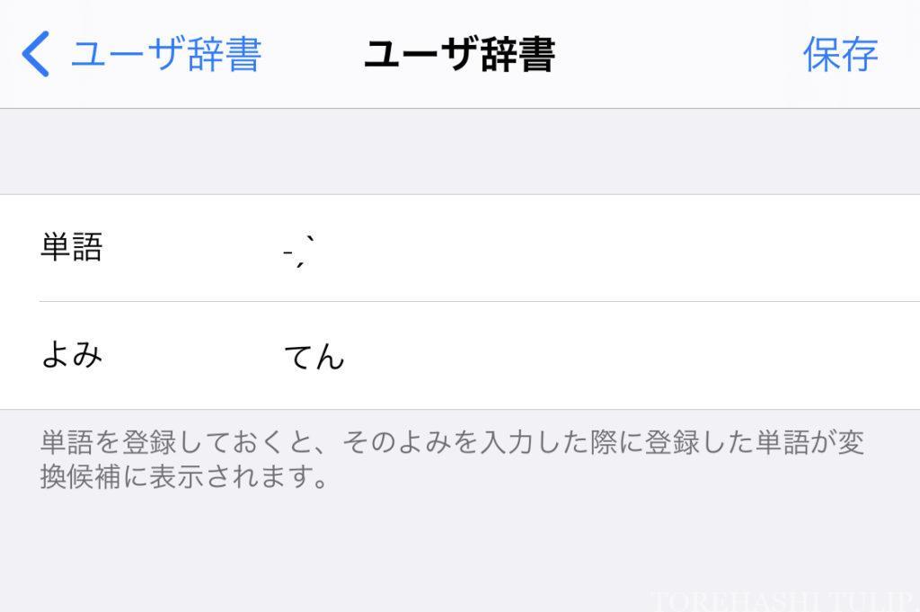 象形文字 特殊文字 特殊記号 SNS 可愛い お洒落 ユーザー辞書 キーボード設定 変換候補 設定方法 やり方