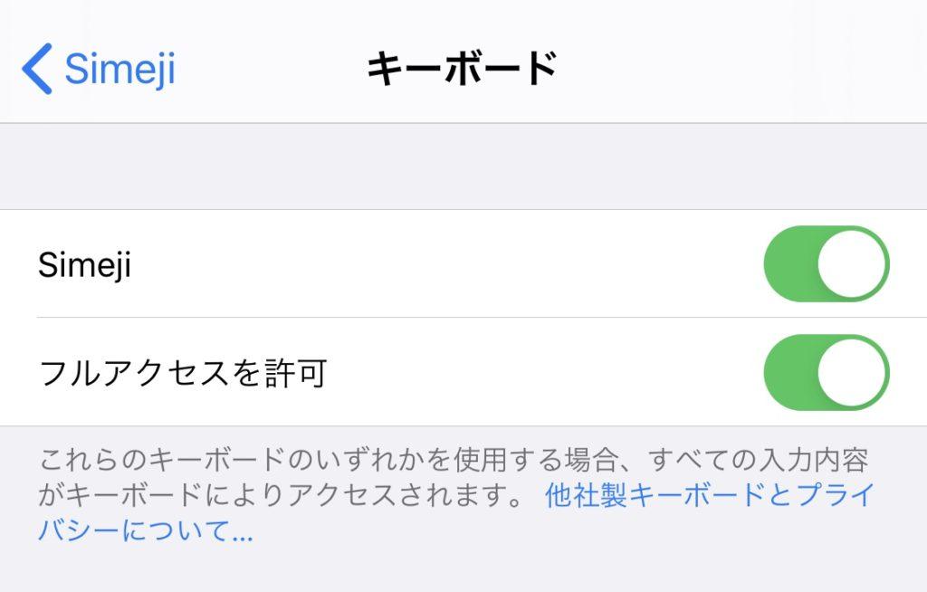 象形文字 可愛い お洒落 おすすめ アプリ Simeji 表示されない フルアクセスを許可