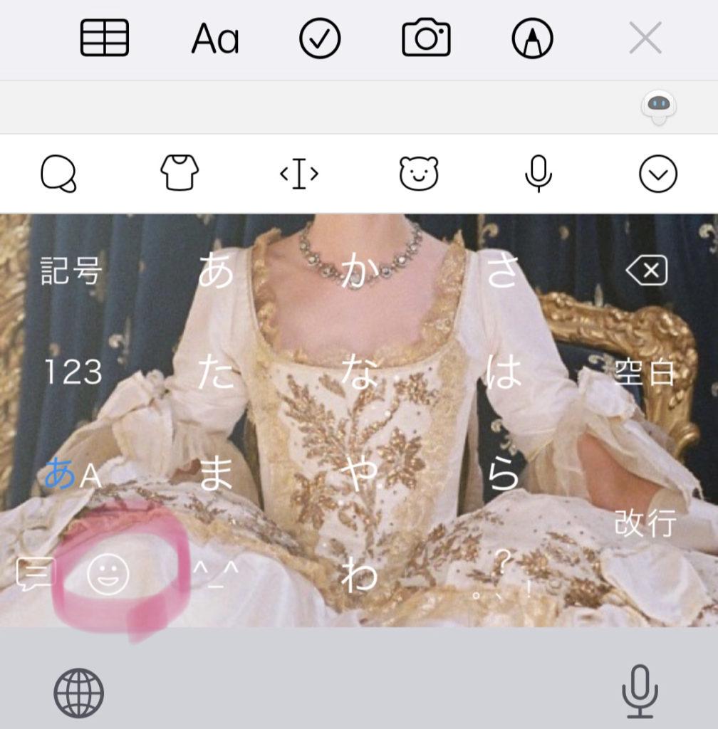 象形文字 可愛い お洒落 おすすめ アプリ Simeji 絵文字