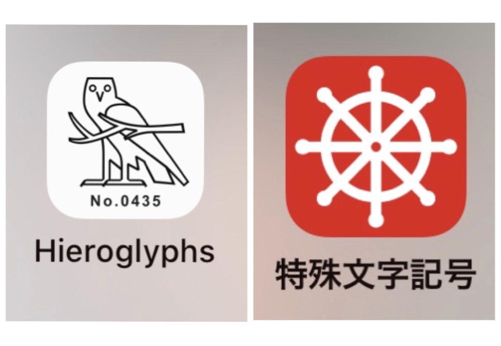 象形文字 特殊文字 SNS 可愛い お洒落 アプリ