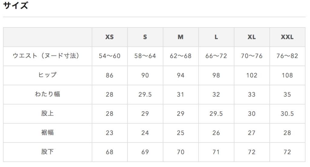 GU ストレッチストレートパンツQ サイズ表