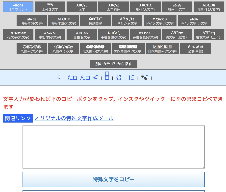 フォント 無料 サイト 可愛い かわいい お洒落 インスタグラム使い方.com