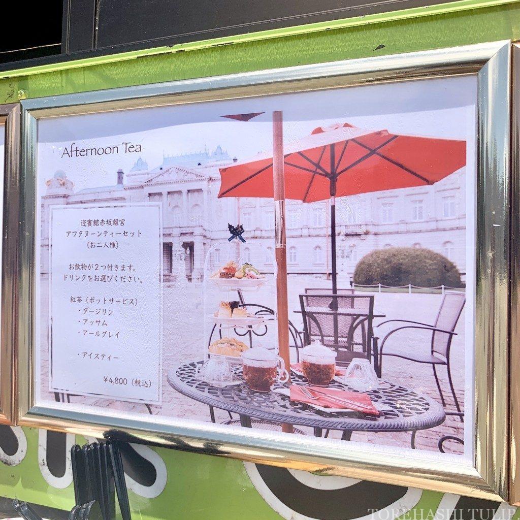 迎賓館赤坂離宮 東京 カフェ アフタヌーンティー 四谷カフェ 限定メニュー 国宝 屋外カフェ ガーデンカフェ 前庭 メニュー