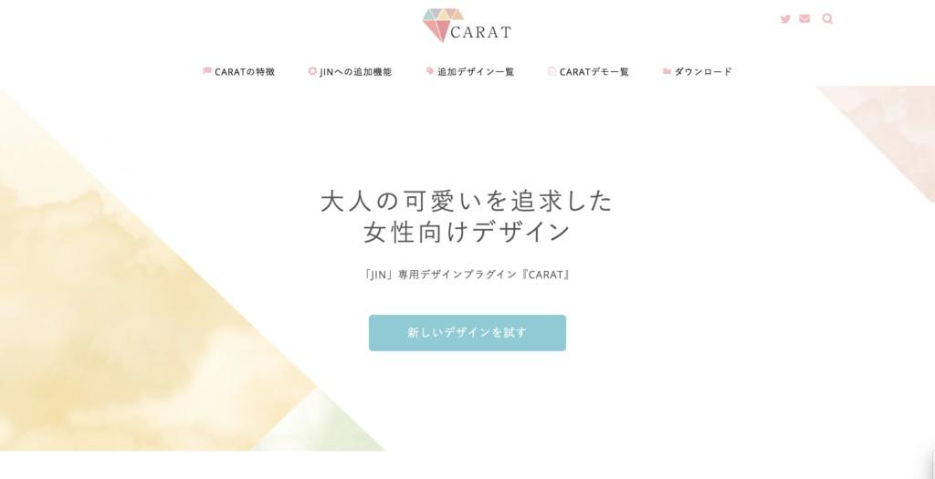 ブログ リニューアル ワードプレス 有料プラグイン レビュー CARAT カラット 有償プラグイン おすすめ