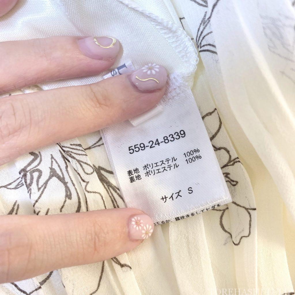 Honeys ハニーズ 2020ss 花柄ロングスカート 大人っぽい 上品 着まわしコーデ 優秀 素材