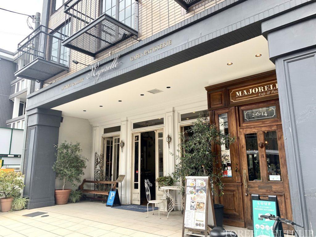 三軒茶屋カフェ 下馬 マジョレルカフェ アンティークギャラリー・マジョレル 自家製プリン レトロカフェ 東京カフェ メニュー