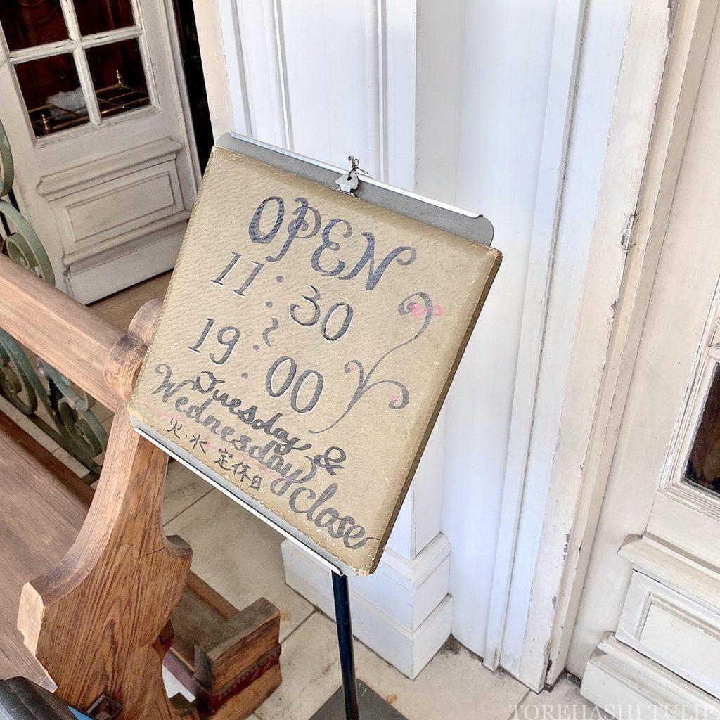 三軒茶屋カフェ 下馬 マジョレルカフェ アンティークギャラリー・マジョレル 自家製プリン レトロカフェ 東京カフェ メニュー 店舗情報 アクセス 営業時間 予算