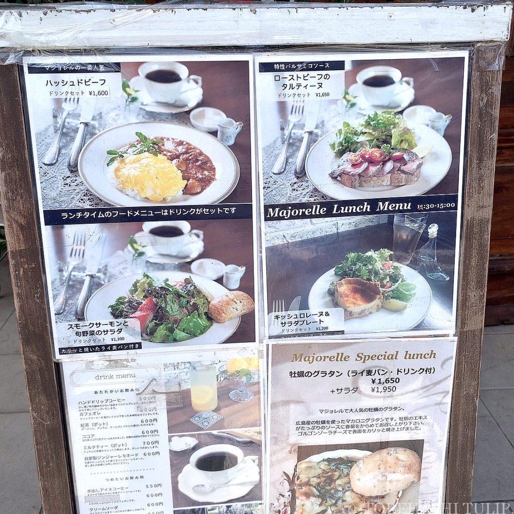 三軒茶屋カフェ 下馬 マジョレルカフェ アンティークギャラリー・マジョレル 自家製プリン レトロカフェ 東京カフェ メニュー 値段 ランチメニュー
