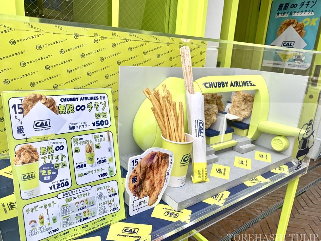 CHUBBY AIRLINES チャビーエアラインズ イクスピアリ ディズニー ファーストフード 飲食店 新オープン 無限チキン メニュー