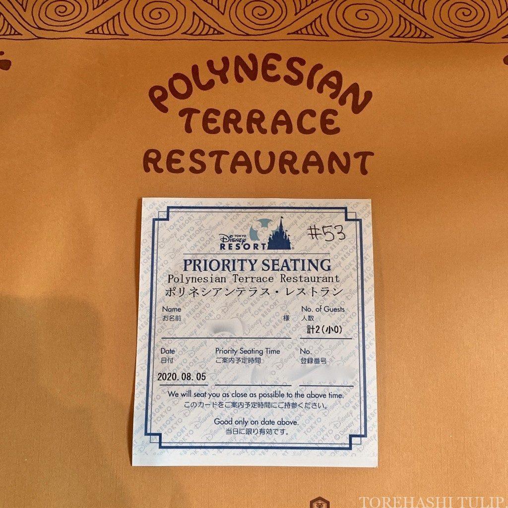 ディズニーランド ランチ ポリネシアンテラス・レストラン アドベンチャーランド 予約 プライオリティ・シーティング パンケーキセット メニュー 値段 レビュー