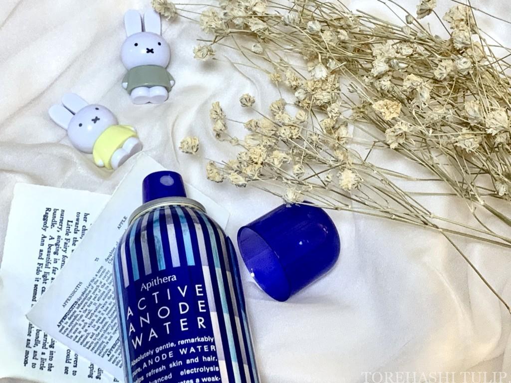 資生堂 アピセラ アクティブ アノードウォーター マスク荒れ 乾燥 対策 ミスト化粧水 肌荒れ改善 効果