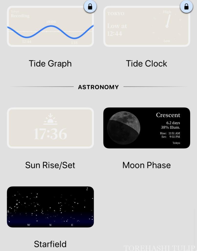 iPhone IOS14 ホーム画面 カスタム ウィジェット Widgetsmith ウィジェットスミス アプリ ムーンフェイズ 星座 おしゃれ かわいい 使い方 機能