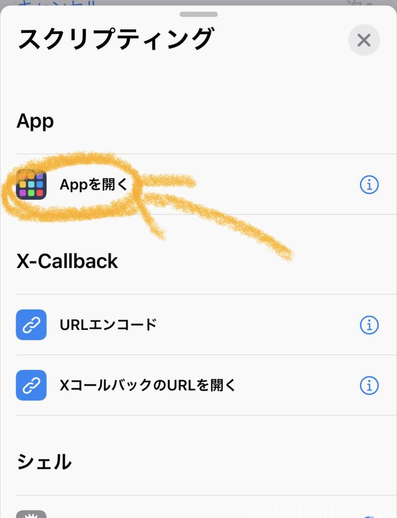 ホーム画面カスタマイズ アプリ アイコン カスタマイズ 変更方法 やり方 アイコンの作り方 アイコン画像画像検索方法 アイコン無料配布 ショートカット