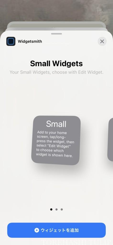 iPhone IOS14 ホーム画面 カスタム ウィジェット Widgetsmith ウィジェットスミス アプリ カレンダー 時計 おしゃれ かわいい 使い方 機能 ホーム画面設定