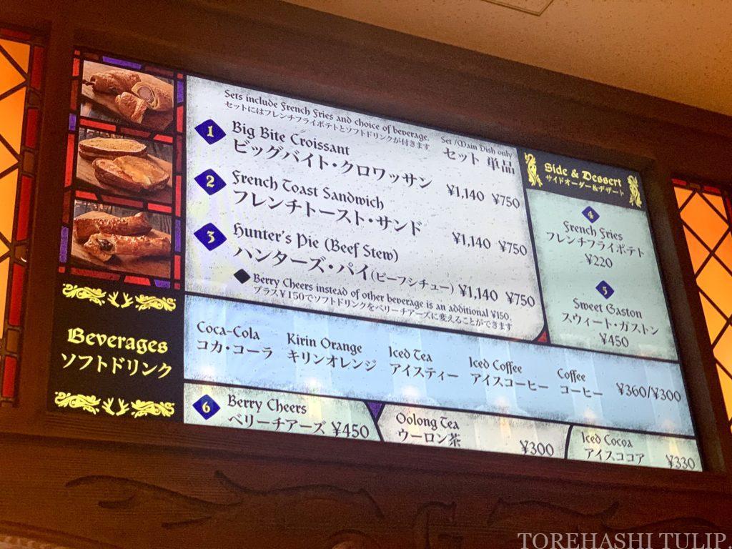 ディズニーランド 新エリア 美女と野獣 レストラン ラ・タベルヌ・ド・ガストン レストラン 予約  レビュー ガストンの酒場 メニュー 味