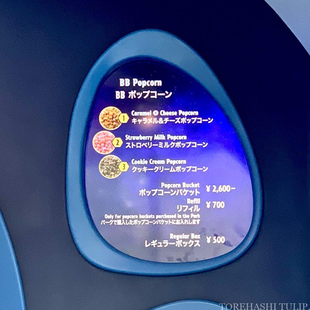 ディズニーランド ビッグポップ ポップコーン専門店 トゥモローランド BBポップコーン 味 レビュー 予約状況 値段 メニュー