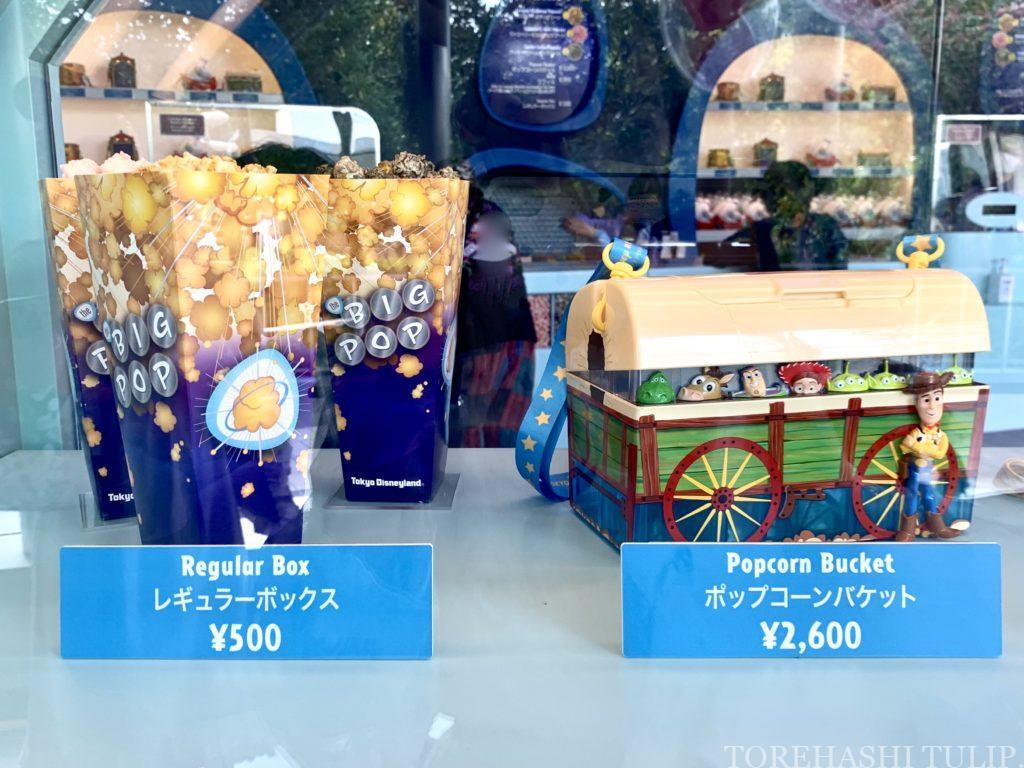 ディズニーランド ビッグポップ ポップコーン専門店 トゥモローランド BBポップコーン レビュー 美女と野獣 ポップコーンバケット 値段
