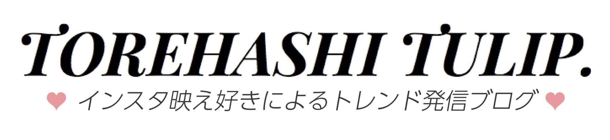 TOREHASHI TULIP.
