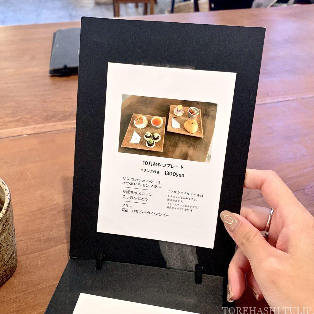 北海道カフェ 札幌カフェ cheer cafe チアーカフェ おやつプレート メニュー 料金