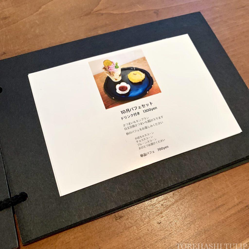 北海道カフェ 札幌カフェ cheer cafe チアーカフェ おやつプレート メニュー 料金 パフェセット