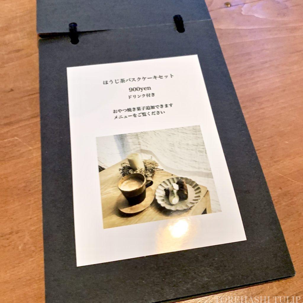 北海道カフェ 札幌カフェ cheer cafe チアーカフェ おやつプレート メニュー 料金 ほうじ茶バスクケーキセット