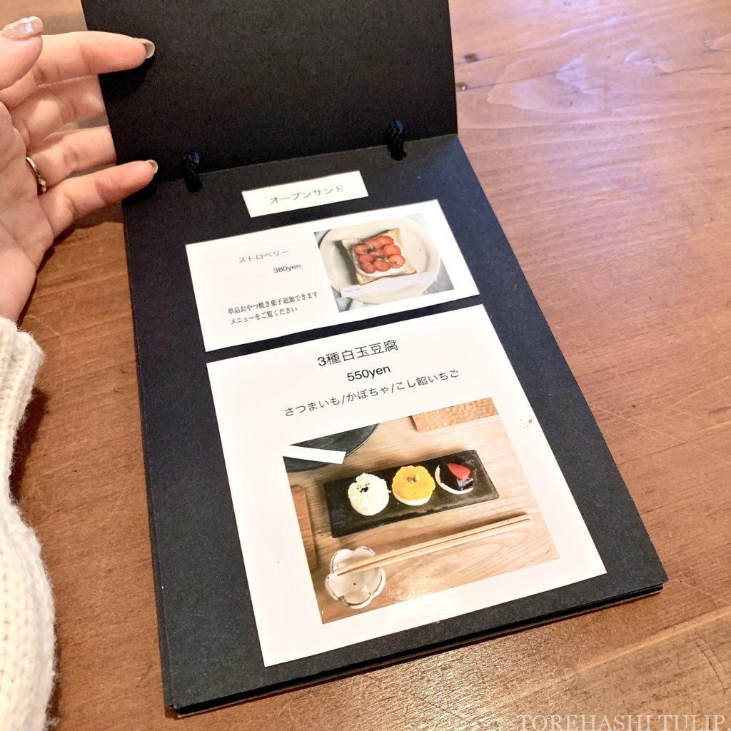 北海道カフェ 札幌カフェ cheer cafe チアーカフェ おやつプレート メニュー 料金 白玉豆腐 オープンサンド