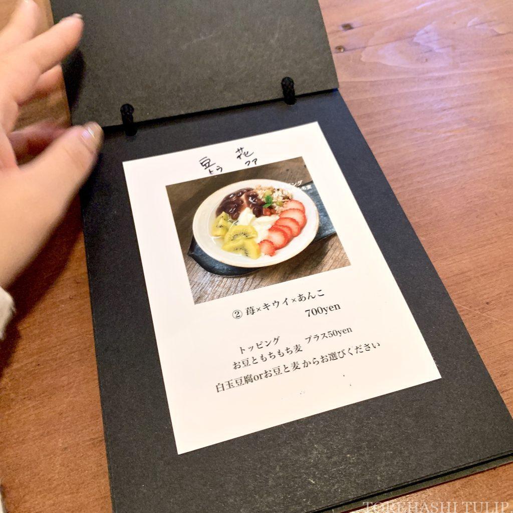 北海道カフェ 札幌カフェ cheer cafe チアーカフェ おやつプレート メニュー 料金 豆花