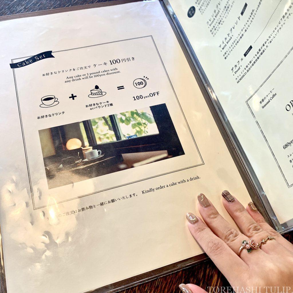 森彦 本店 コーヒー 北海道カフェ 札幌カフェ 古民家カフェ メニュー レビュー 焼き菓子 ケーキ