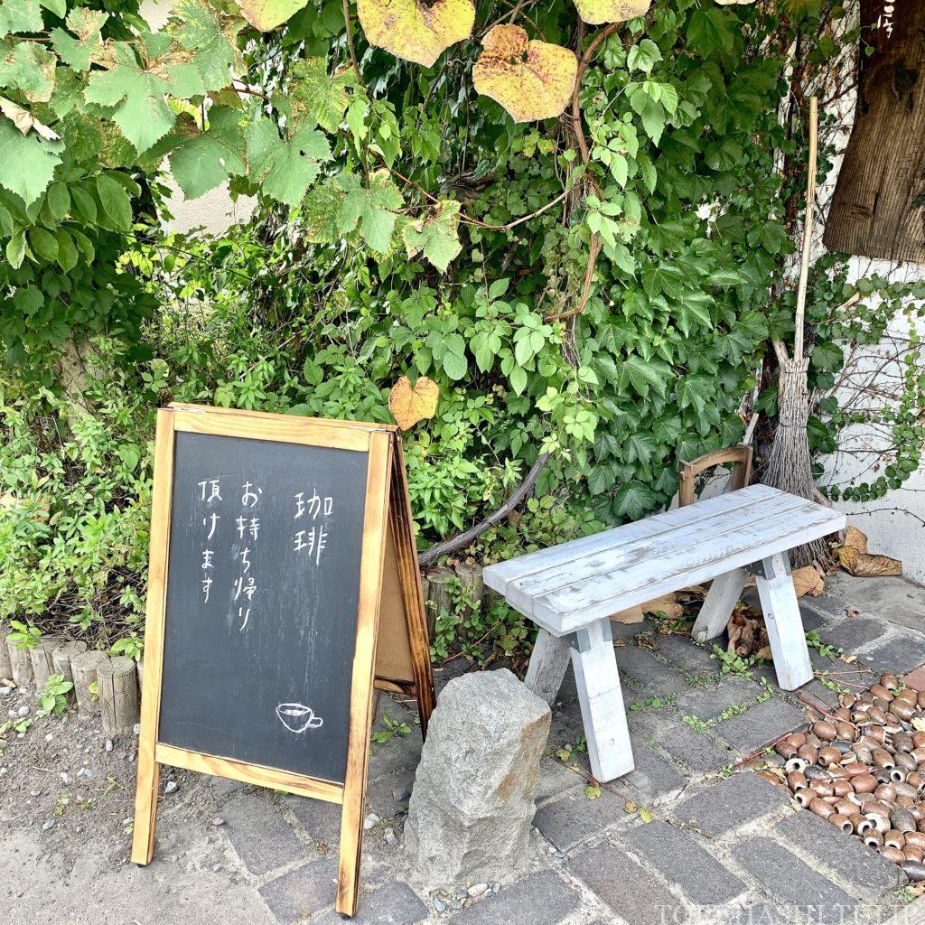 森彦 本店 コーヒー 北海道カフェ 札幌カフェ 古民家カフェ メニュー レビュー 焼き菓子 ケーキ テイクアウト