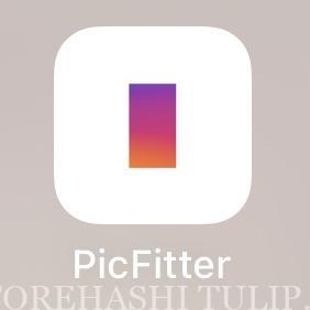 PicFitter 写真余白 余白加工 正方形 インスタグラム 投稿 アプリ おすすめ 便利アプリ 愛用アプリ紹介