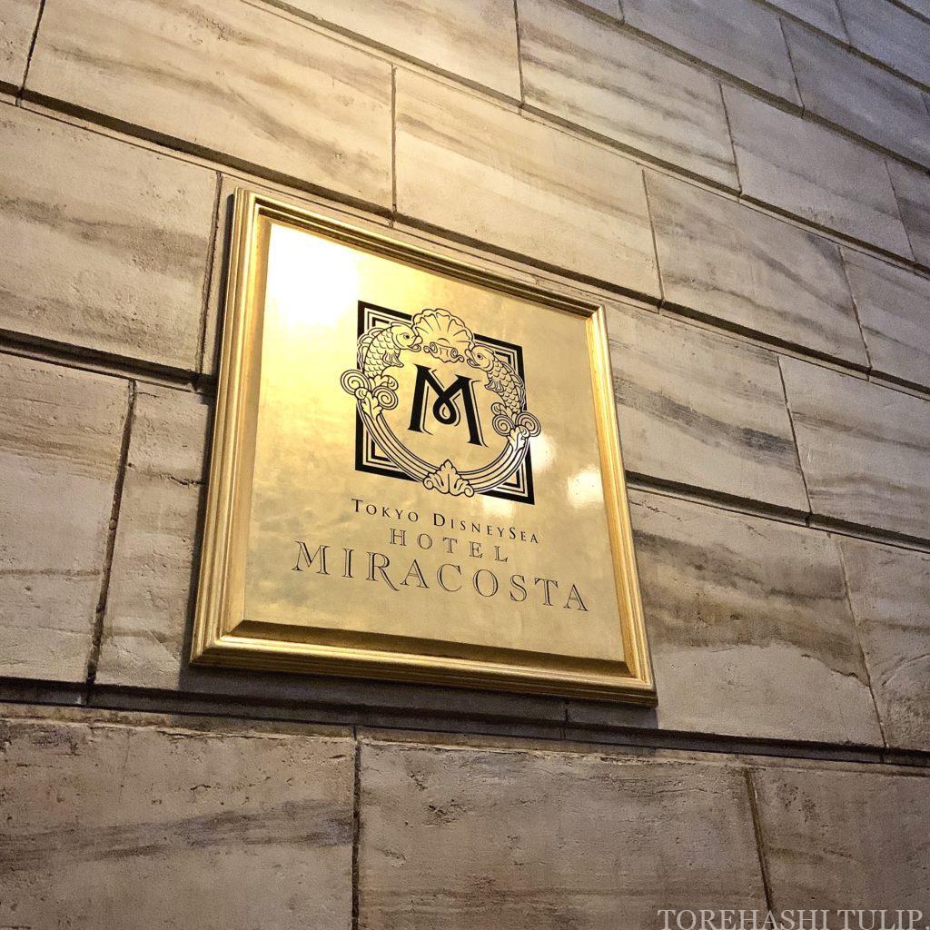 ディズニーシー・ホテルミラコスタ オチェーアノ ディナーブッフェ クリスマス 2020 地域共通クーポン 予約 メニュー