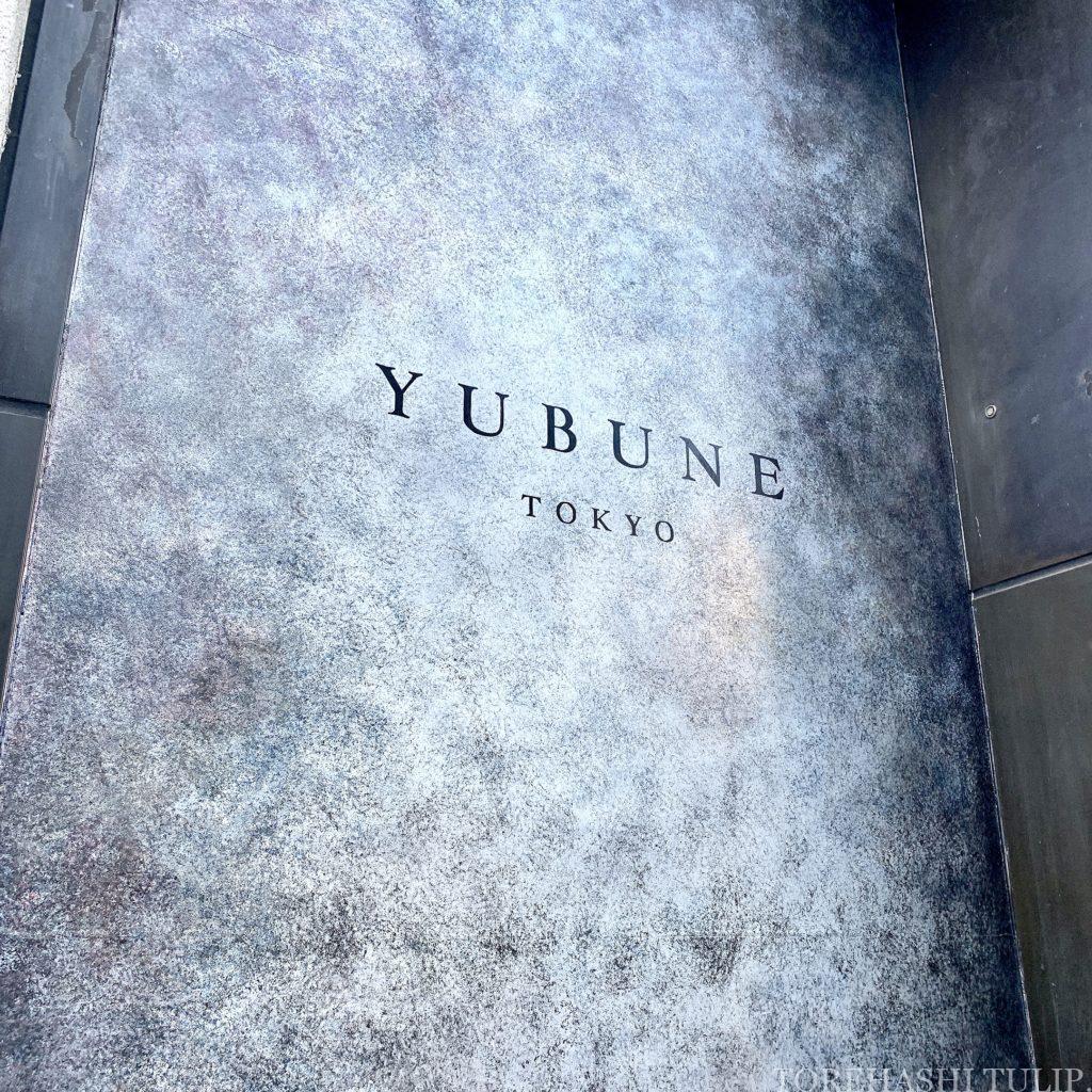 YUBUNE ユブネ YUBUNE-tokyo- 足湯カフェ 新宿 メディテーションコスメブランド カフェメニュー 料金 営業時間