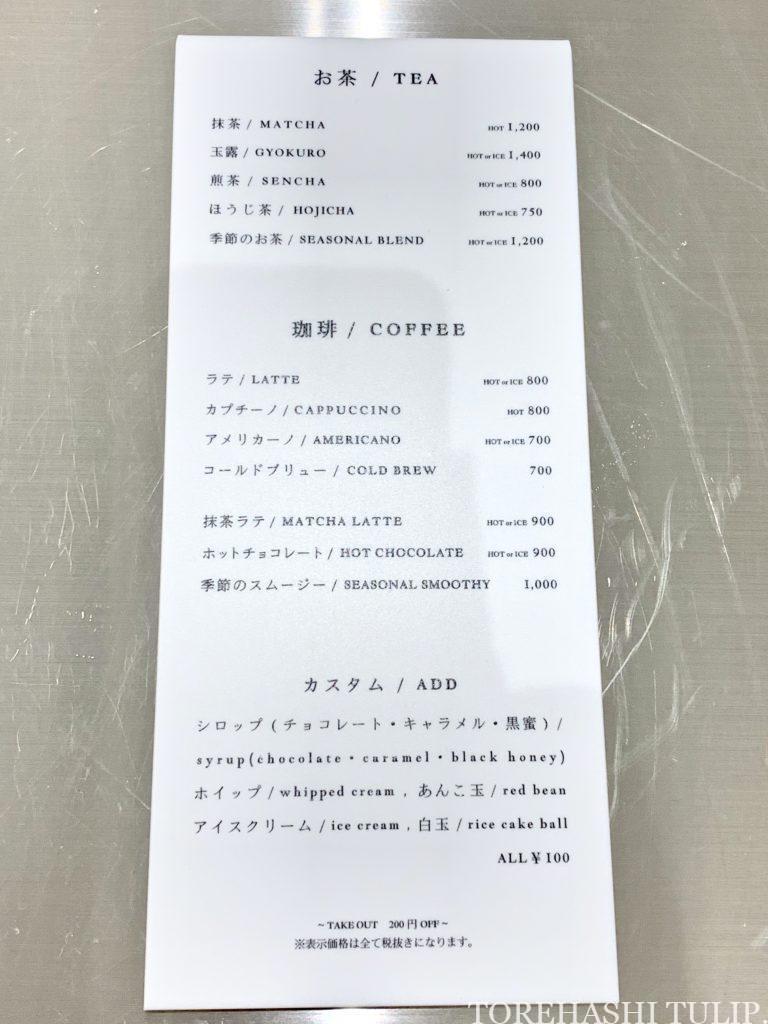 YUBUNE ユブネ YUBUNE-tokyo- 足湯カフェ 新宿 メディテーションコスメブランド カフェメニュー 料金 和食 お茶 ドリンク