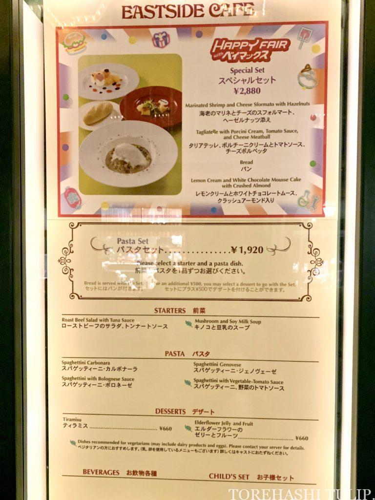 ベイマックス スペシャルメニュー フード ハッピーフェア・ウィズ・ベイマックス インスタ映え メニュー 値段 スペシャルセット イーストサイドカフェ