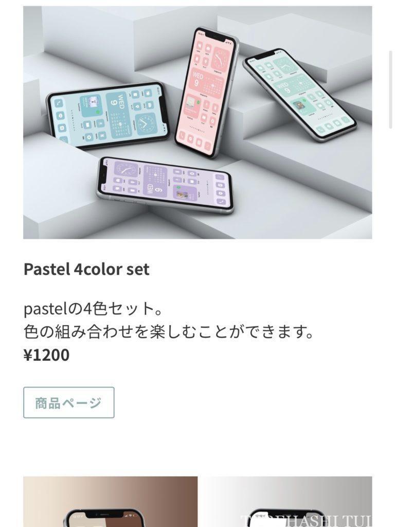 AZ-icon アプリアイコン素材 アイコンパック ホーム画面カスタマイズ おしゃれ 簡単 かわいい 統一感 プチプラ 商品紹介 一覧