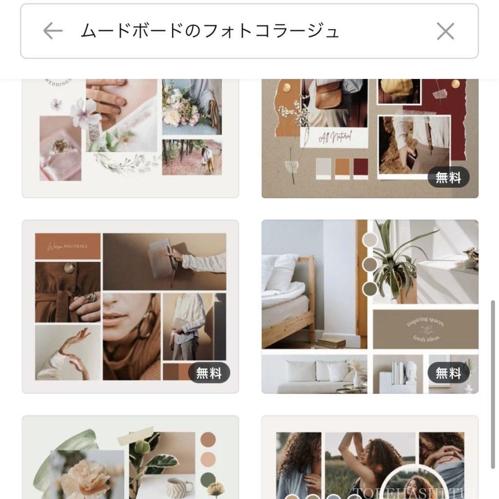 Canva キャンバ 加工アプリ インスタグラム Instagram ストーリー加工 投稿 写真加工アプリ テンプレート お洒落 可愛い コラージュ加工
