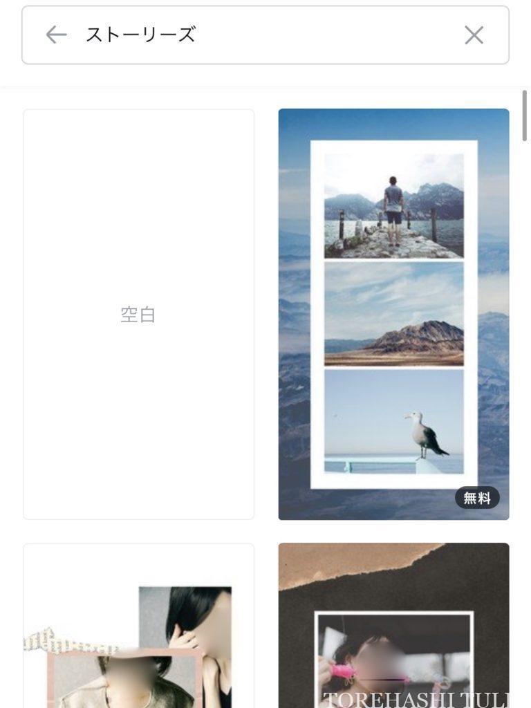 Canva キャンバ 加工アプリ インスタグラム Instagram ストーリー加工 投稿 写真加工アプリ テンプレート お洒落 可愛い 長方形 縦長 ストーリー シンプル