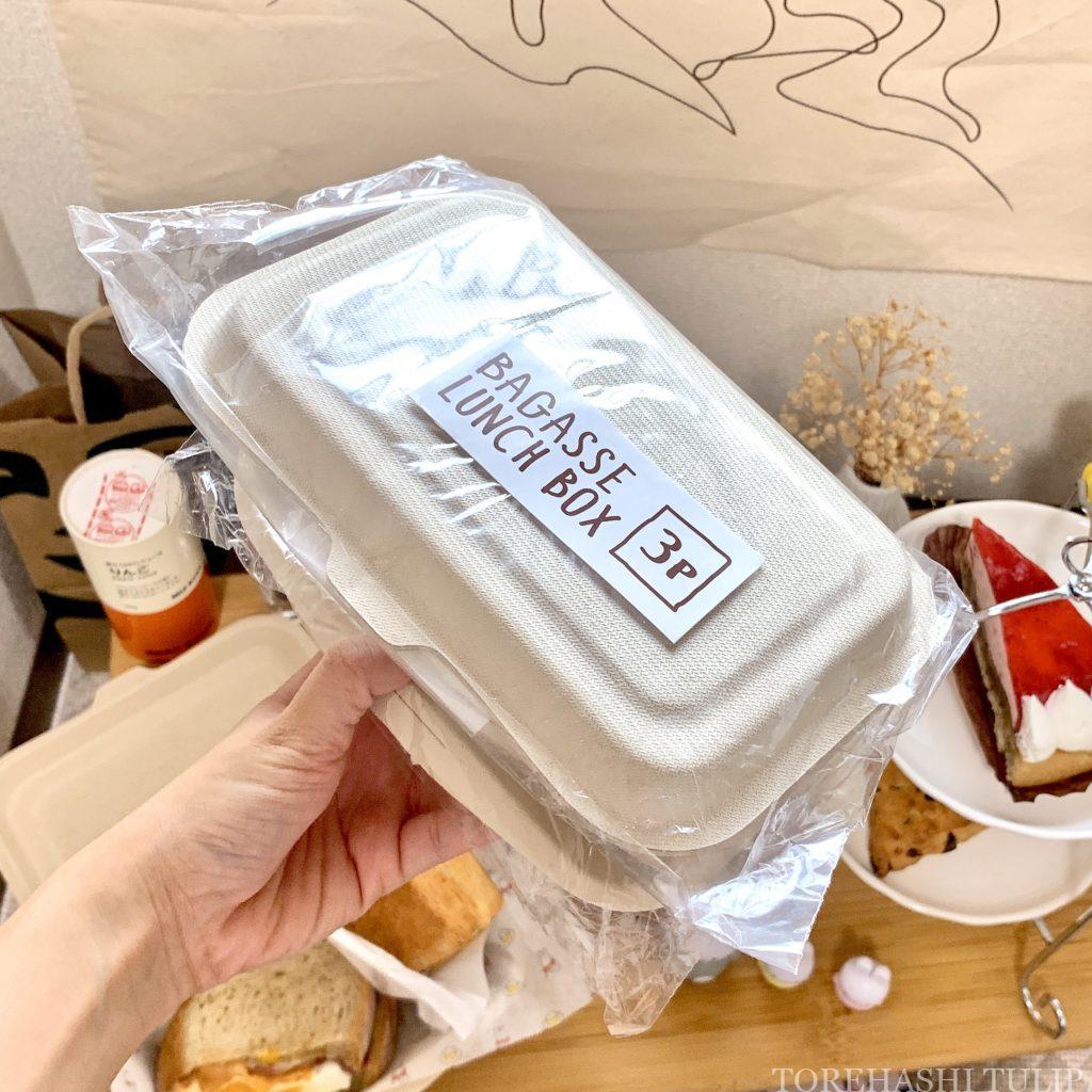おしゃピク ピクニック おしゃれ 基本とコツ 100均 布 無印良品 ランチ箱 プチプラ 初心者 食べ物 持ち物 ランチボックス 紙製 ランチ 箱 お弁当箱 セリア