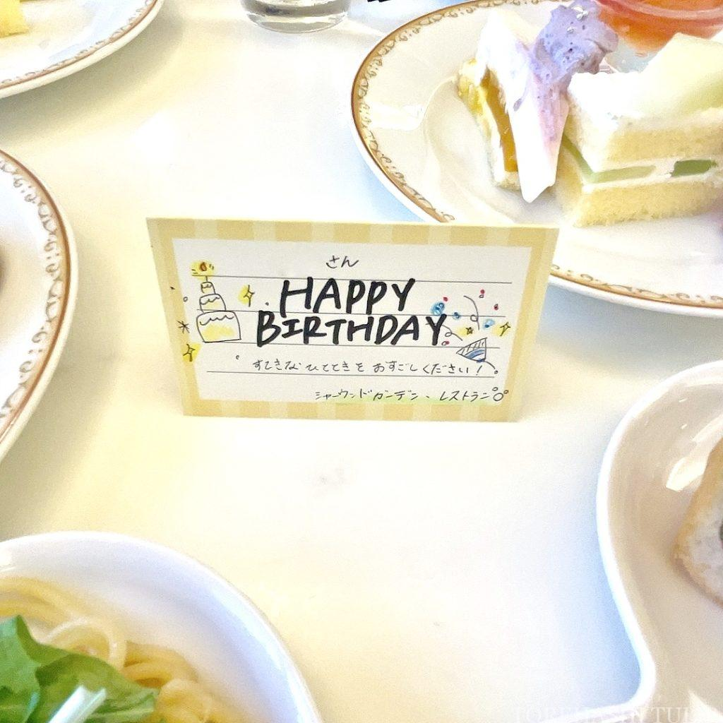 ディズニーランドホテル シャーウッドガーデン・レストラン プレシャスセレブレーションセット 記念日オプション 誕生日サプライズ タイミング ケーキ 料金