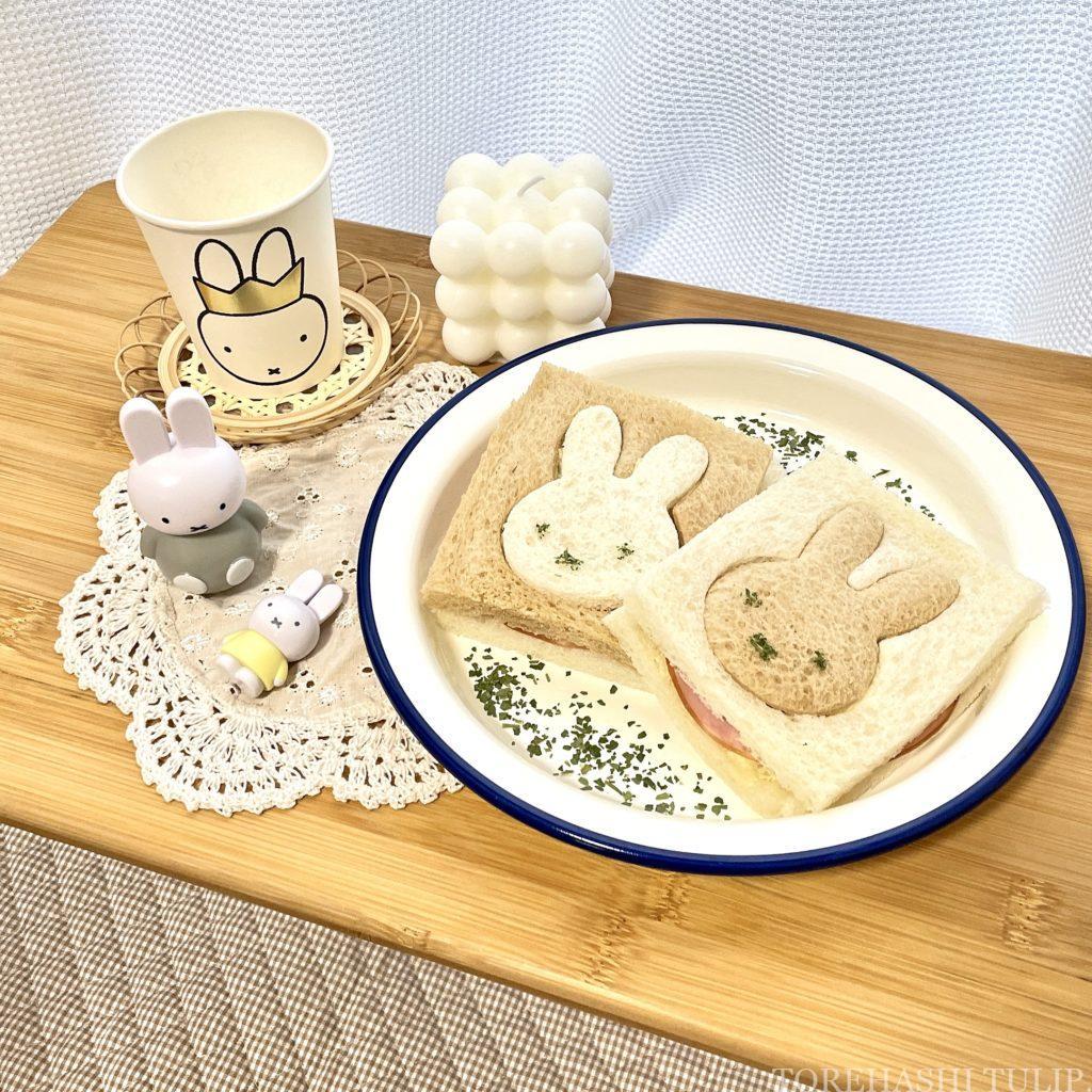 ミッフィー アレンジ カフェレシピ 食パン 簡単 初心者 おうちカフェ おしゃピク セルクル ミッフィーのカフェレシピBOOK フルーツサンド サンドイッチ ラスク