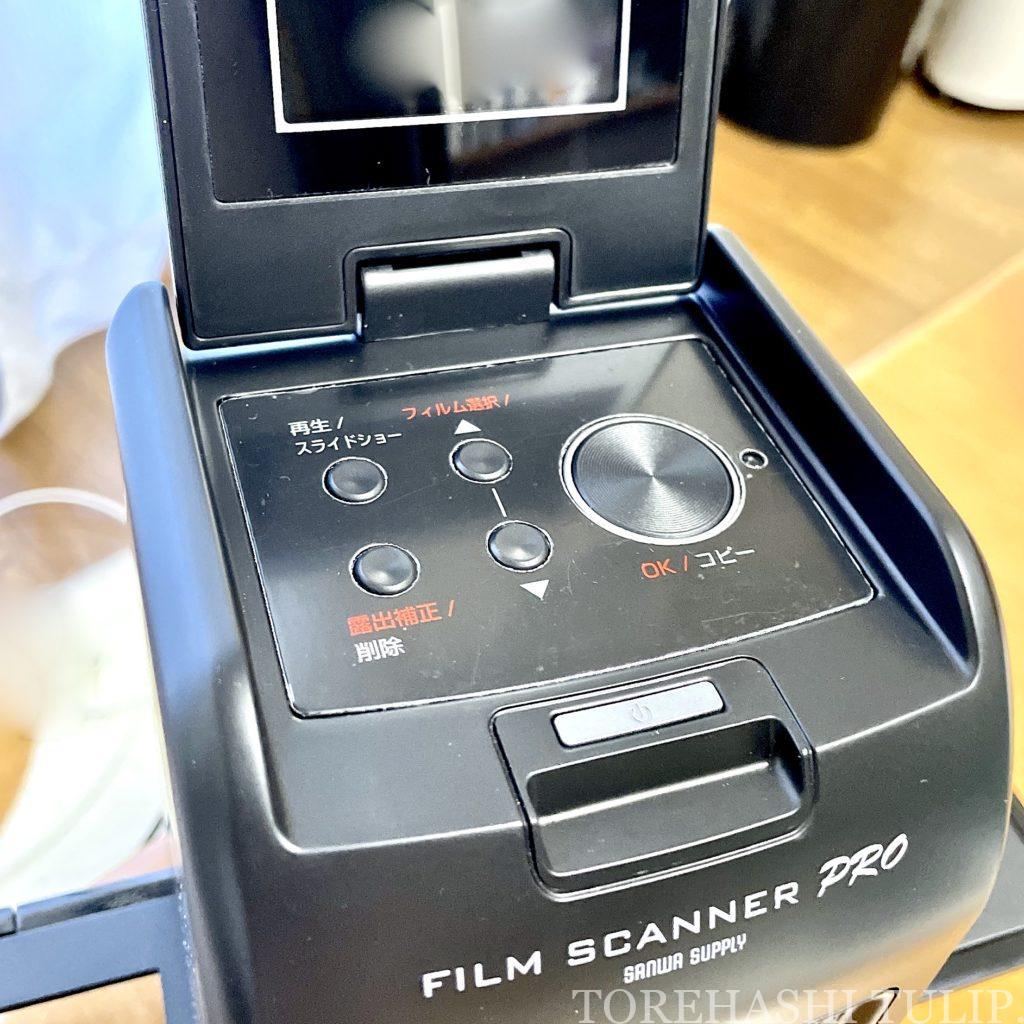 フィルムカメラ 愛用 おすすめ 初心者 購入方法 現像方法 費用 フィルム一眼 ハーフフィルムカメラ 電池式フィルムカメラ インスタ映え ネガフィルムスキャナー 自分で現像