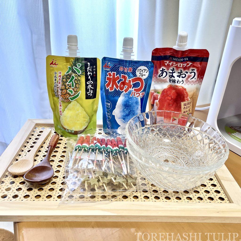かき氷 かき氷機 かき氷器 電動 手動 楽天 可愛い かき氷パーティー 台湾式ふわふわかき氷 使い方 使い心地 レビュー おすすめ 簡単 安い かき氷用グッズ 雑貨 購入品紹介