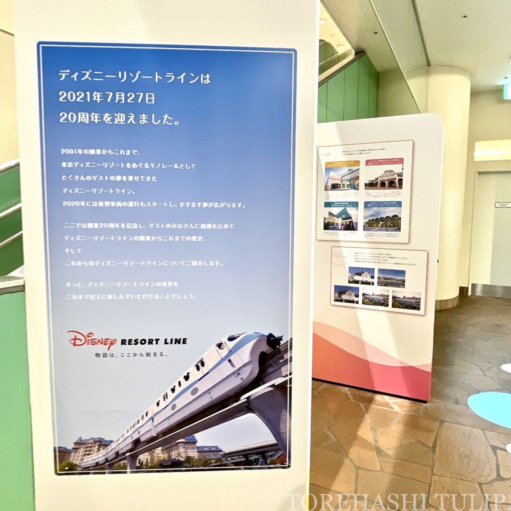 ディズニー リゾートライン 開業20周年 数量限定 フリーきっぷ スーベニアメダル 場所 記念展示 一周 新型車両 ステーション リゾートライナーとは