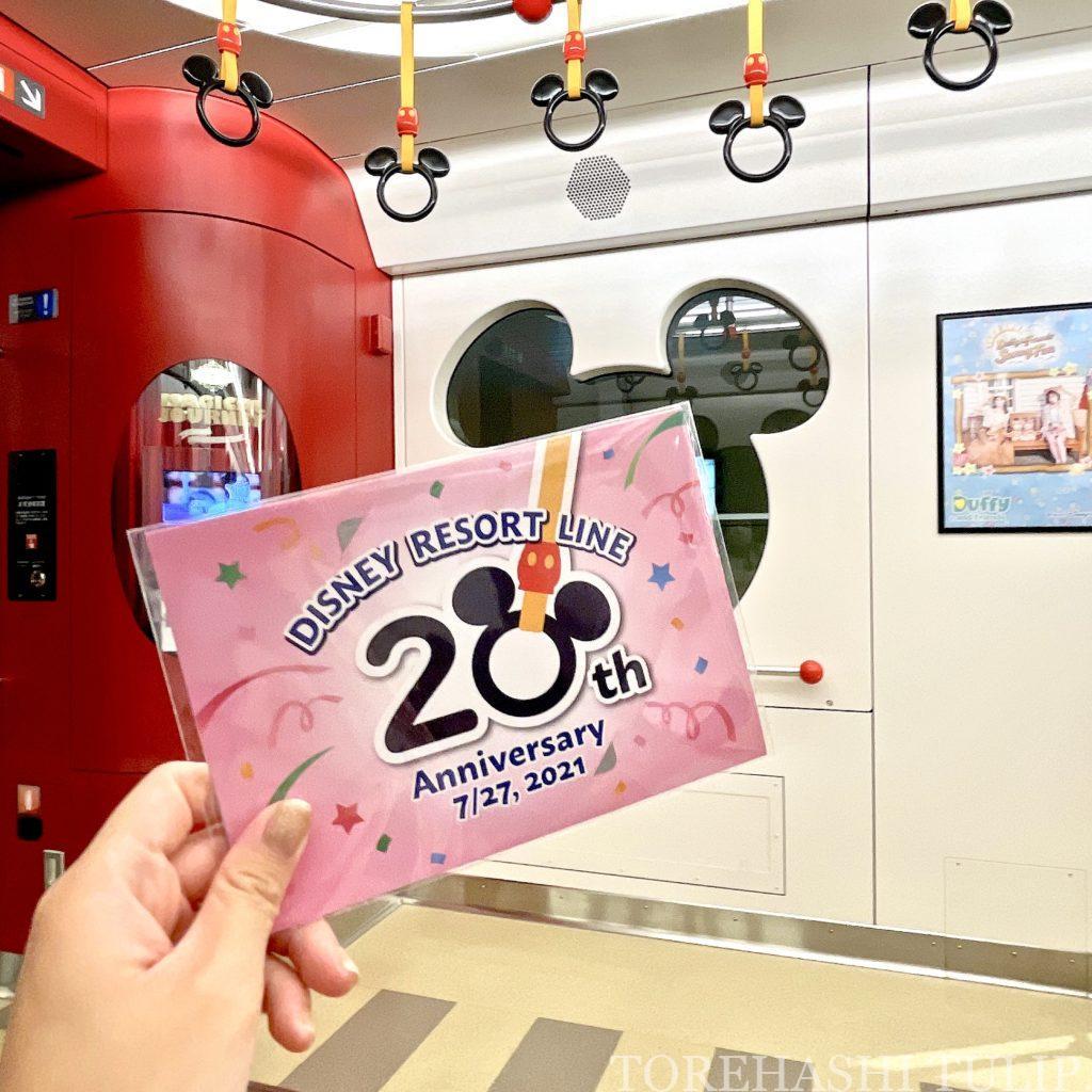 ディズニー リゾートライン 開業20周年 数量限定 フリーきっぷ スーベニアメダル 場所 記念展示 一周 新型車両